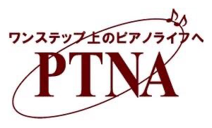 ピティナ名古屋栄支部